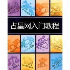 占星网占星初级教程第八课本位星座