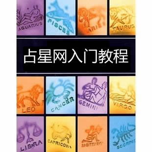 占星网初级教程占星第12课风象星座